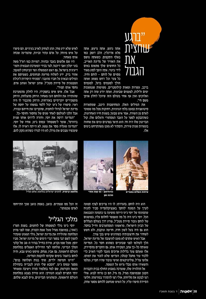 יוסי ג'ינו | כתבה בעיתון משפחה | 3