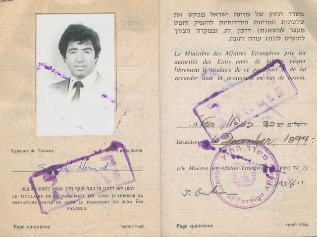 יוסי ג'ינו | דרכון דיפלומטי
