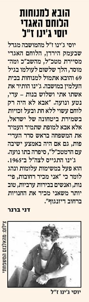 יוסי ג'ינו | כתבה בישראל היום