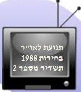 בחירות 1988 - תשדיר 2