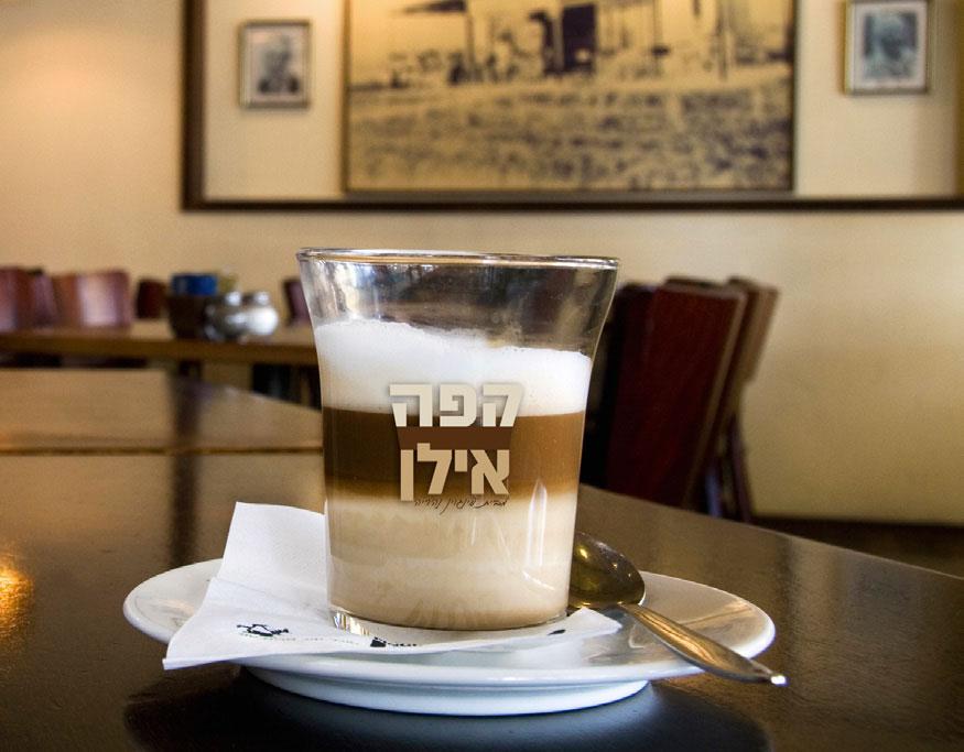 קפה אילן